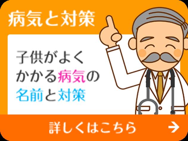 病気と対策