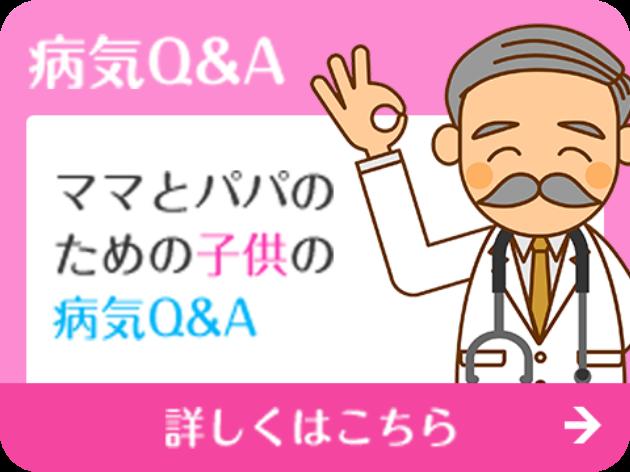 病気q&a