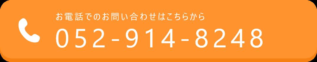 052-914-8248
